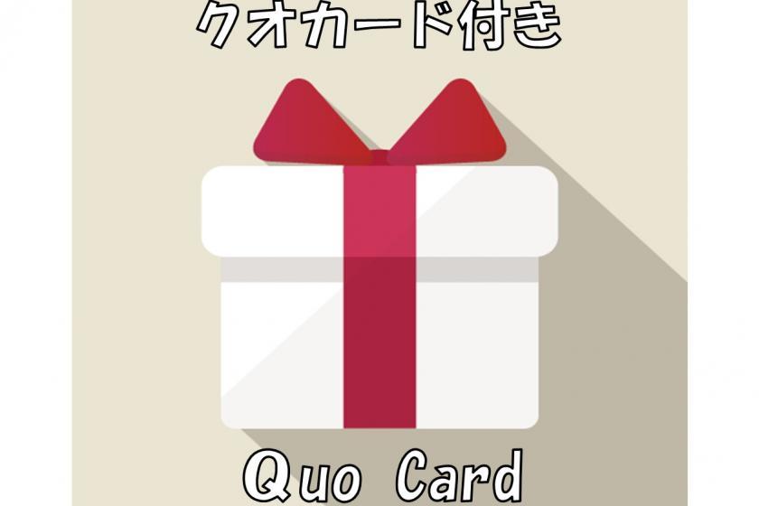[不適用:轉到] [出差並不孤單! ]與家人和朋友在酒店舉行遠程酒會計劃(包括QUO 1,000日元)