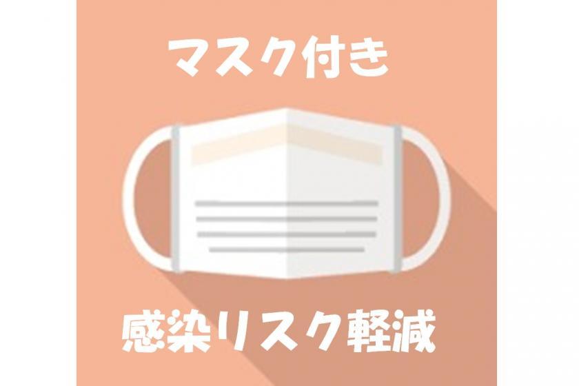 【対象外:Go To】マスク付ソーシャルディスタンスプラン<朝食付き>