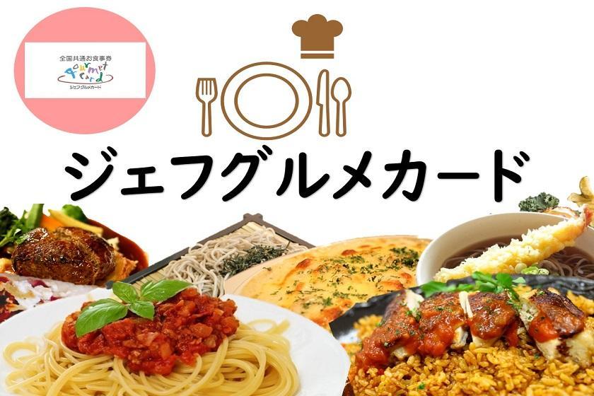 【会員】【ジェフグルメカード500円分】\お食事応援/(朝食なし)