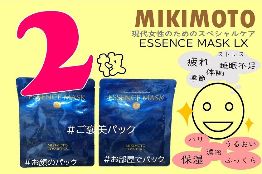 【会員】【MIKIMOTOフェイスパック2枚】☆特に女性の方必見☆(朝食なし)