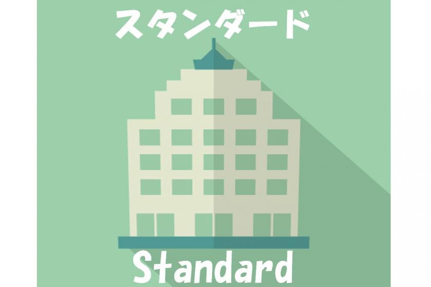 【予約変更不可】一般予約:スタンダードプラン<朝食付き>