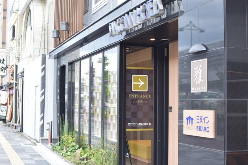<会員>【スタンダード】三交イン京都八条口大浴場付き【朝食付き】
