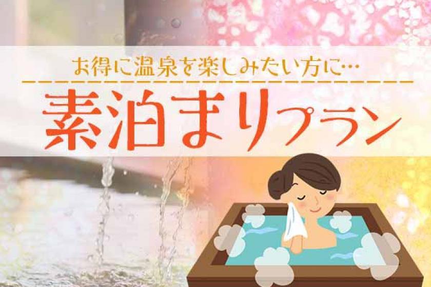 お得に温泉がゆっくり楽しめる☆【 素泊まり 】プラン♪