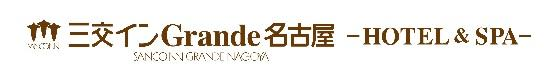 三交インGrande名古屋-HOTEL&SPA-
