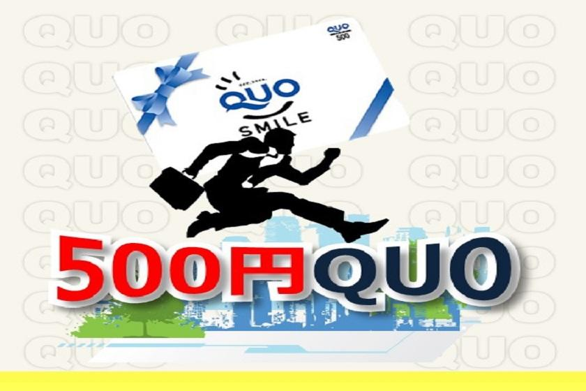 〈一般〉【QUOカード500円付き】お得に泊まれる☆QUO500円付きプラン【素泊まり】