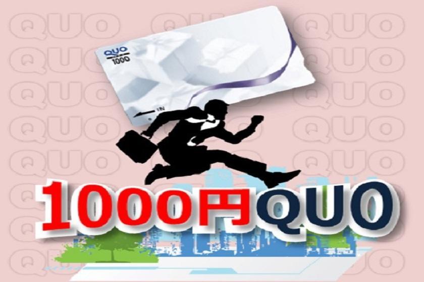 〈一般〉【QUOカード1000円付き】お得に泊まれる☆QUO1000円付きプラン【素泊まり】