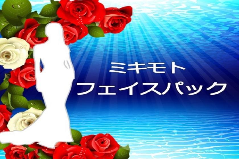 【対象外:Go To】会員◎【MIKIMOTO美容マスク】MIKIMOTOシート美容マスクプレゼント!【素泊まり】