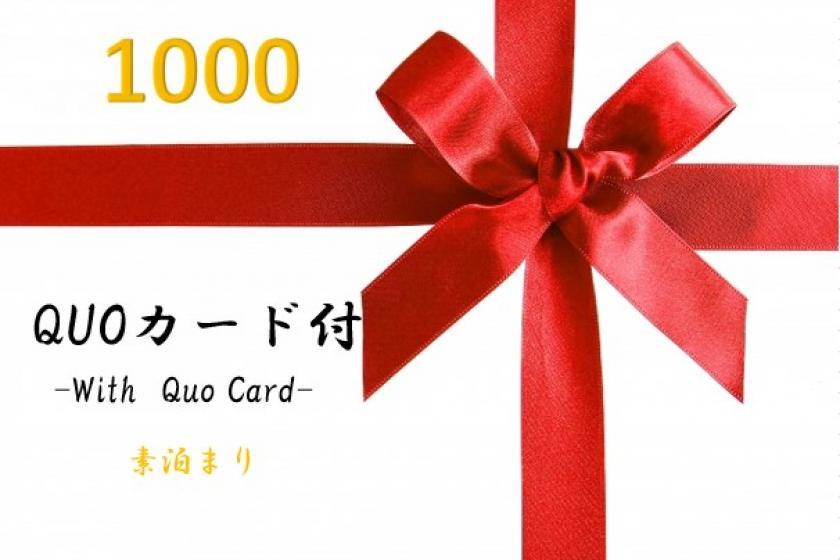 <会員>【出張応援】ビジネスの方必見!! クオカード¥1,000付き(素泊まり)