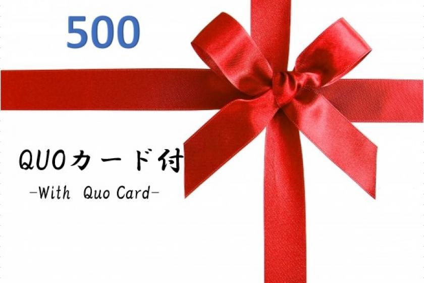 【出張先でも一人じゃない!】家族や仲間とホテルリモート飲み会プラン【QUO500円】