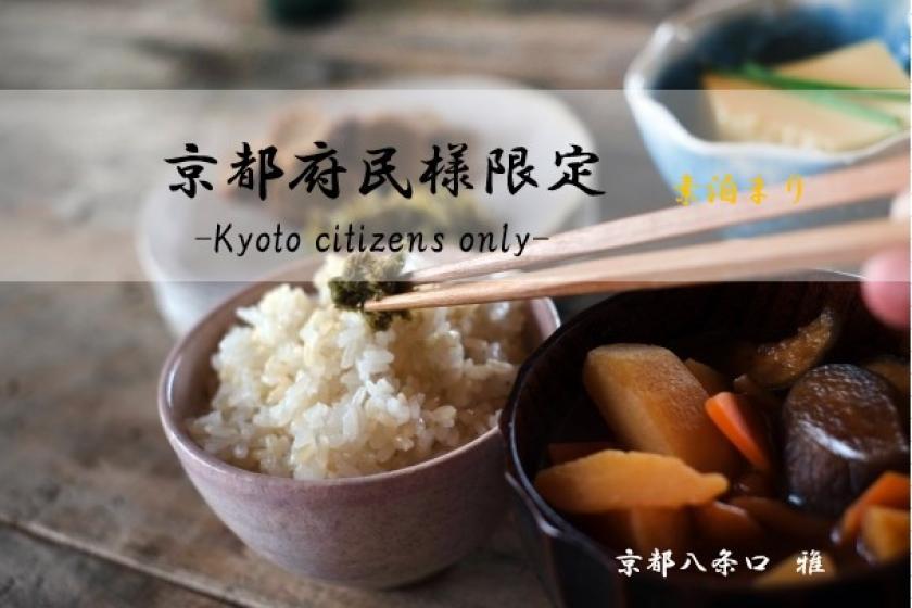 【京都府民様限定!】地元料理を堪能しよう♪ 24時間ロングステイプラン!!