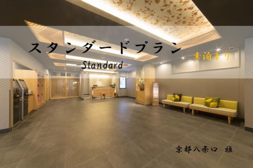 【スタンダードプラン】 ◎京都駅八条口徒歩1分(^^♪【素泊まり】