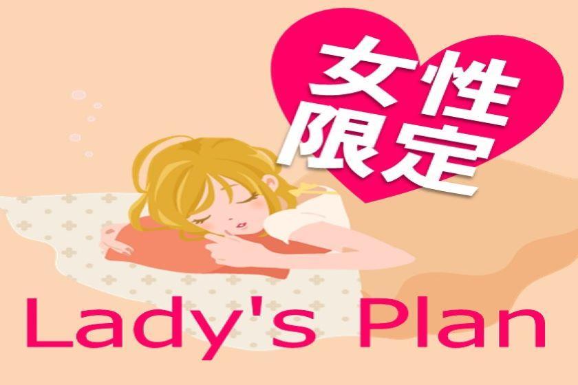【会員】☆ジルスチュアートのバスタイムセット付き☆レディースプラン♪【朝食無料&Wi-Fi無料】
