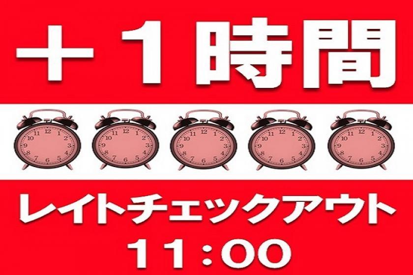 【会員】【11:00チェックアウト】スタンダードルーム1名利用レイトチェックアウトプラン【朝食無料】