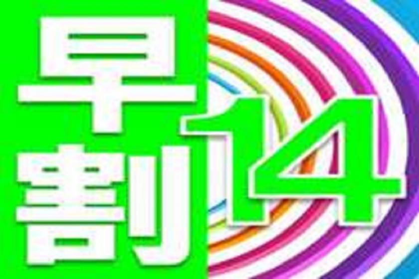 一般【対象外:GoTo】【早割14】☆新・コメダモーニング☆《未就学幼児1名添い寝無料》