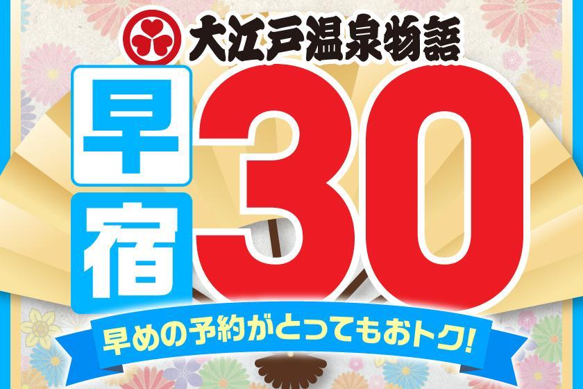 【早宿30】早期予約がお得なプラン 1泊2食付 30日前の予約でスタンダートプランが一人1,000円引き!