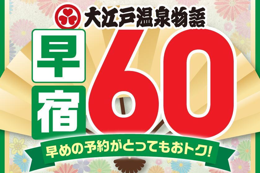 【早宿60】早期予約がお得なプラン 1泊2食付 60日前の予約でスタンダートプランが一人1,500円引き!