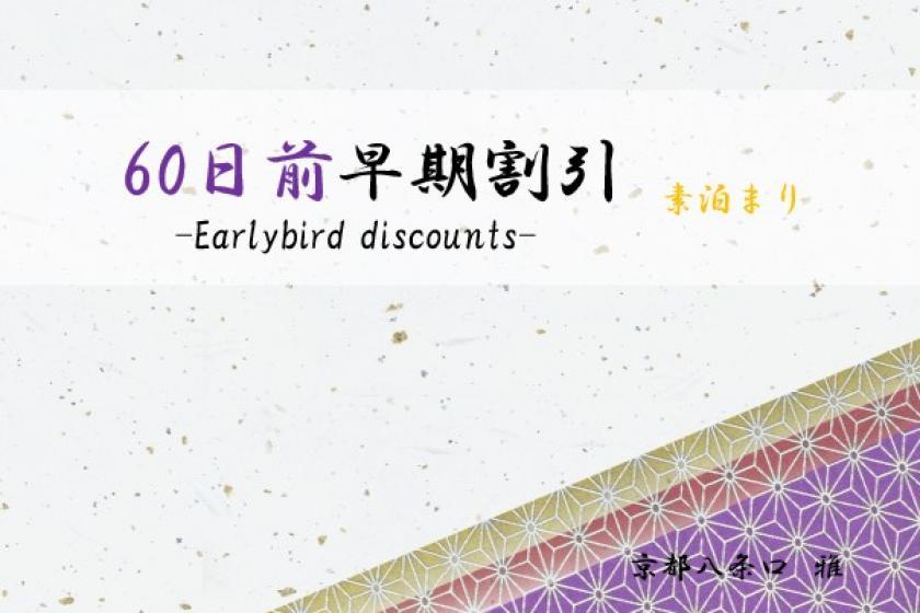 「早割60」キャンセル不可プラン☆ 60日前のお得なプラン♪ 【素泊まり】