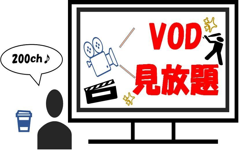 ◎【会員】お部屋は映画館!【VOD見放題】プラン♪