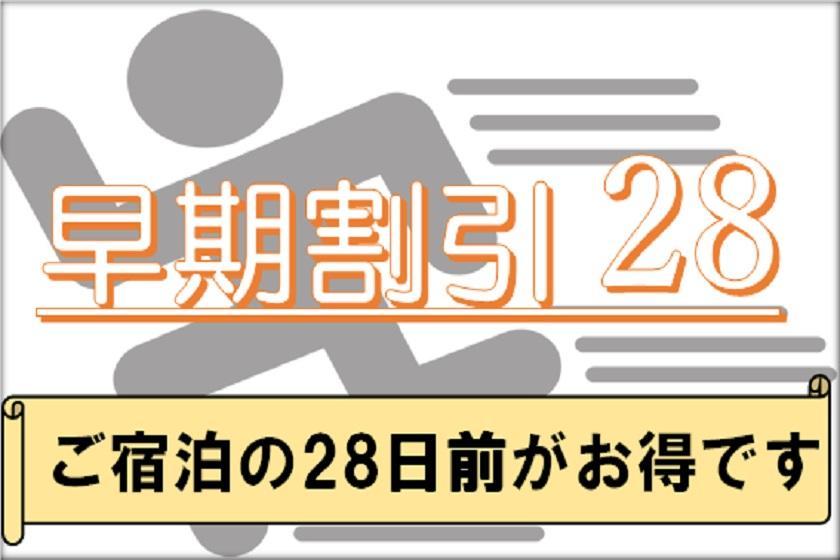 【会員】【早割り28】28日前までの予約はコチラ♪<朝食付き>