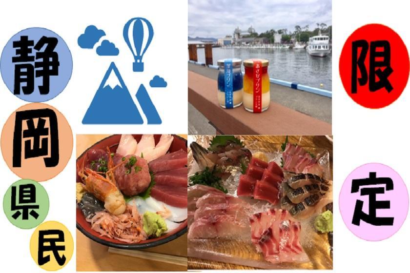 ◎【会員】静岡県民様限定!地元料理を堪能しよう♪24時間ロングステイプラン!!