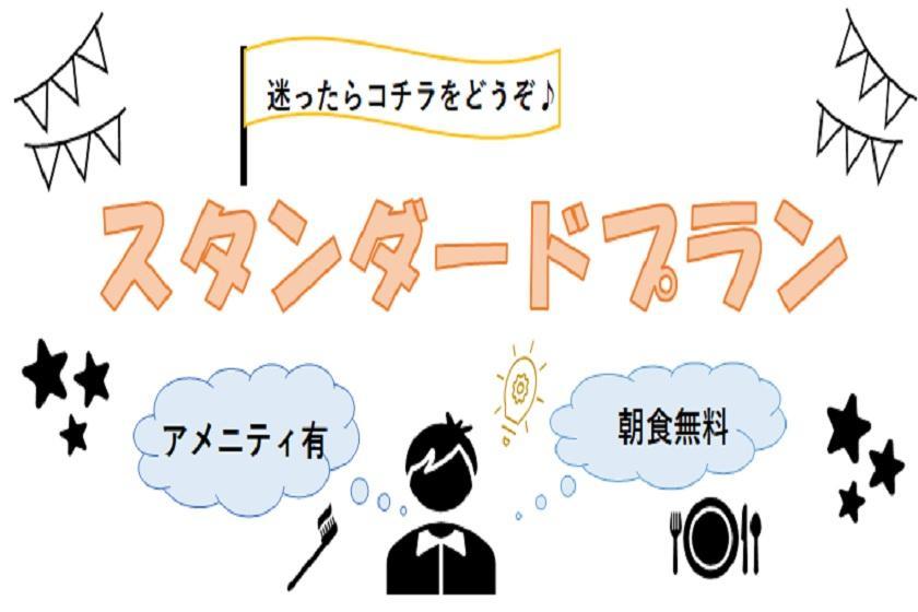 【会員】【スタンダード】三交イン沼津駅前★Wi-Fi完備<朝食付き>