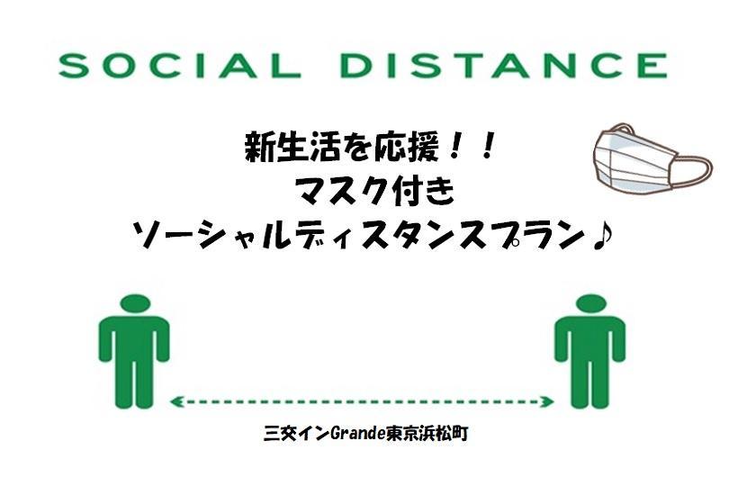 【新生活様式を応援!】マスク付ソーシャルディスタンスプラン!!