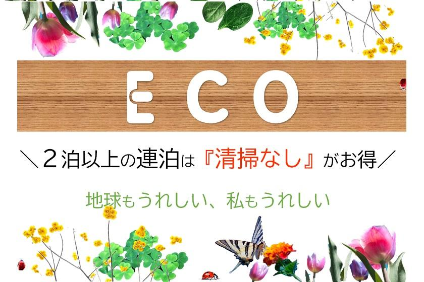 [General] [No cleaning] \ For a limited time only / Eco stay for 2 nights or more 〇 Pleasant gift ☆ (with breakfast)