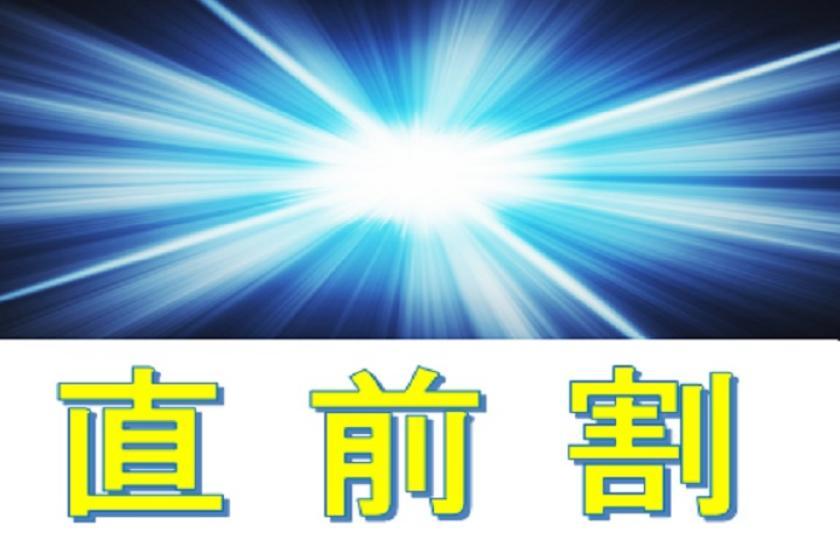 会員【GoToトラベル対象】【直前割】◇素泊り◇ 《未就学幼児1名無料》
