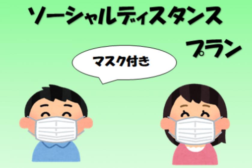 【会員】【新生活様式を応援♪】マスク付ソーシャルディスタンスプラン!!