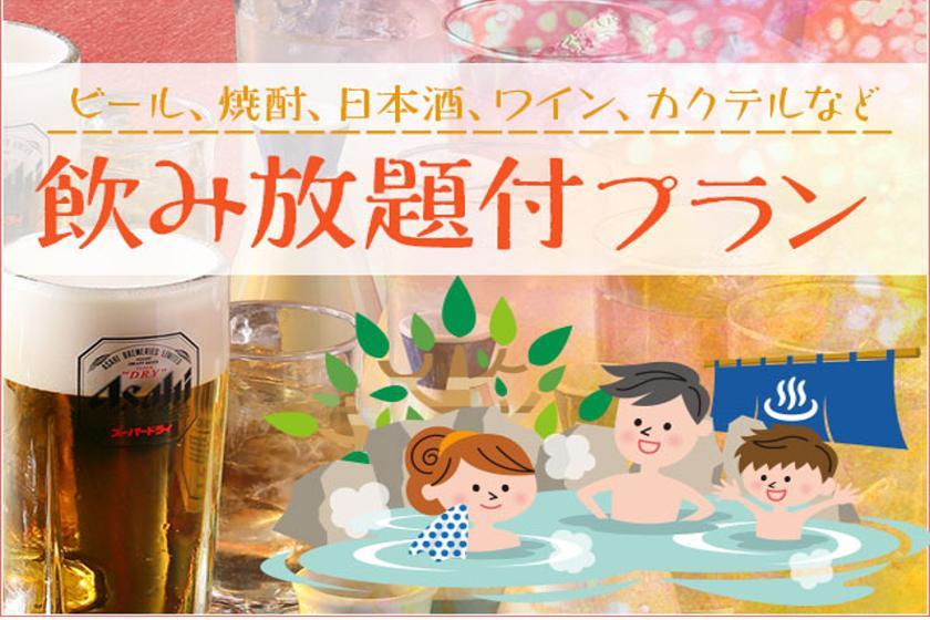 【飲み放題】アルコール飲み放題付プラン 1泊2食付 飲み放題70分付。冷たく冷えてます。ビール・日本酒・チューハイなど全20種類
