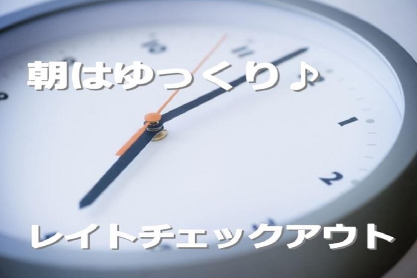 [GOTO Travel Campaign的对象]成员◎[11:00延迟计划]早上很慢♪11:00延迟计划★[含早餐]〜洗个澡〜