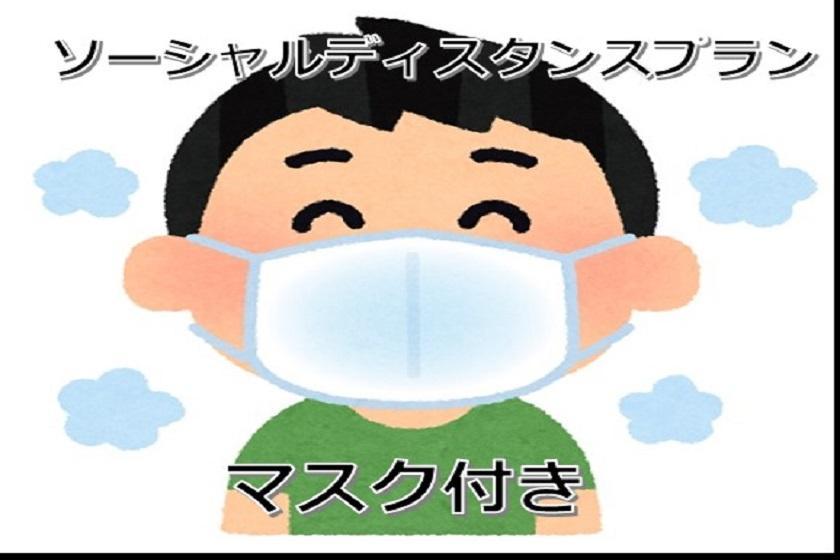 【対象外:Go To】会員◎【新生活様式を応援♪】マスク付ソーシャルディスタンスプラン!!(素泊まり)
