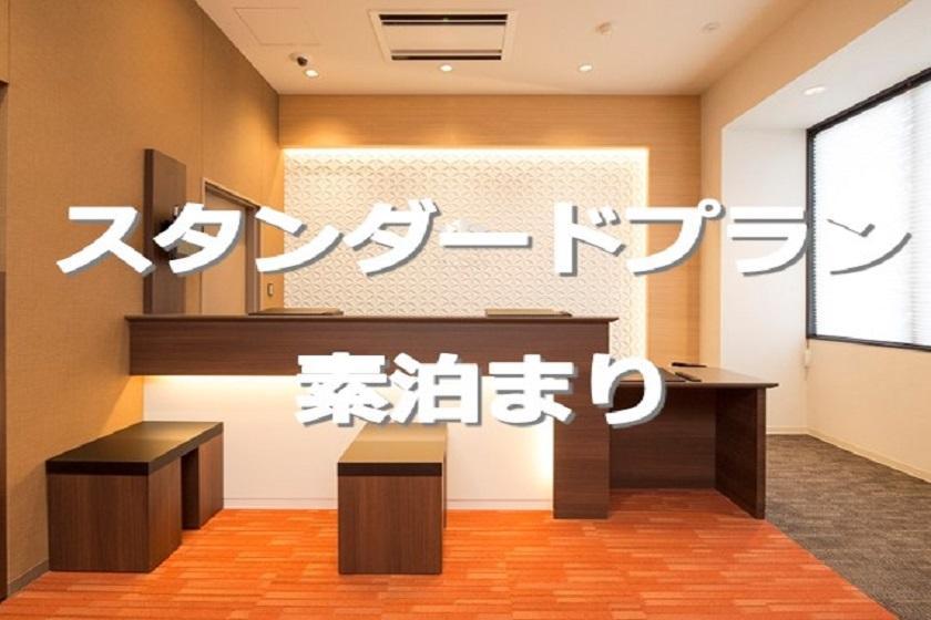 [GOTO Travel Campaign的目标]概述◎标准计划<不含餐的客房>