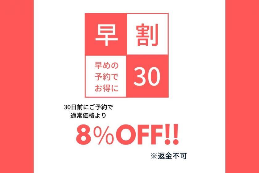 【30日前8%OFF!早割お得プラン♪】(※返金不可)