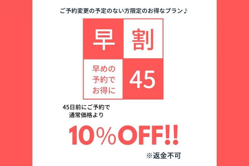 【45日前10%OFF!早割お得プラン♪】(※返金不可)