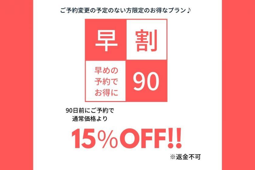 【90日前15%OFF!早割お得プラン♪】(※返金不可)