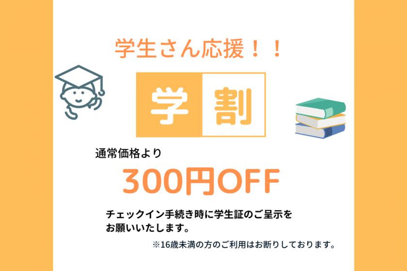【学割プラン♪ 学生証ご提示で300円OFF!!】