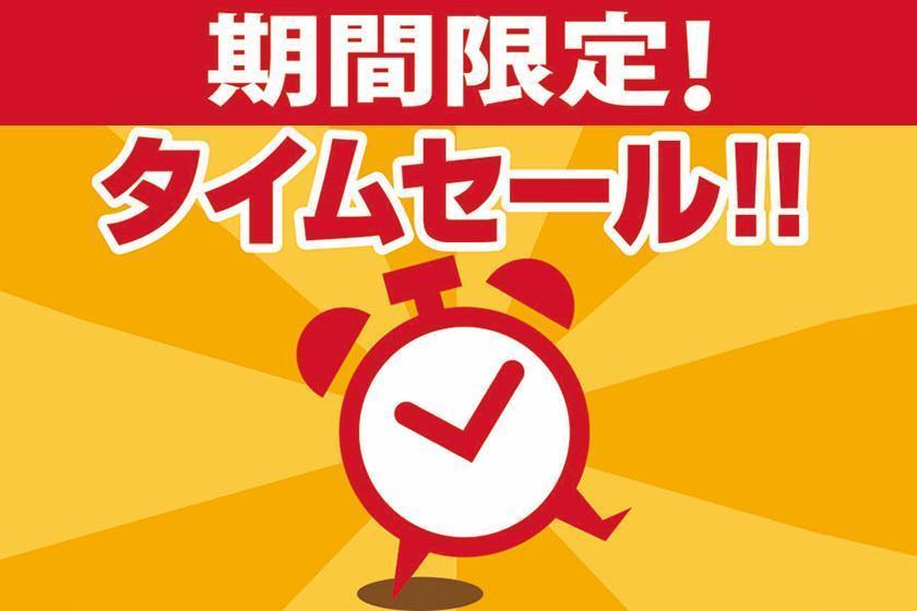 再開記念!タイムセール!【お日にち限定】割引バイキングプラン 1泊2食付