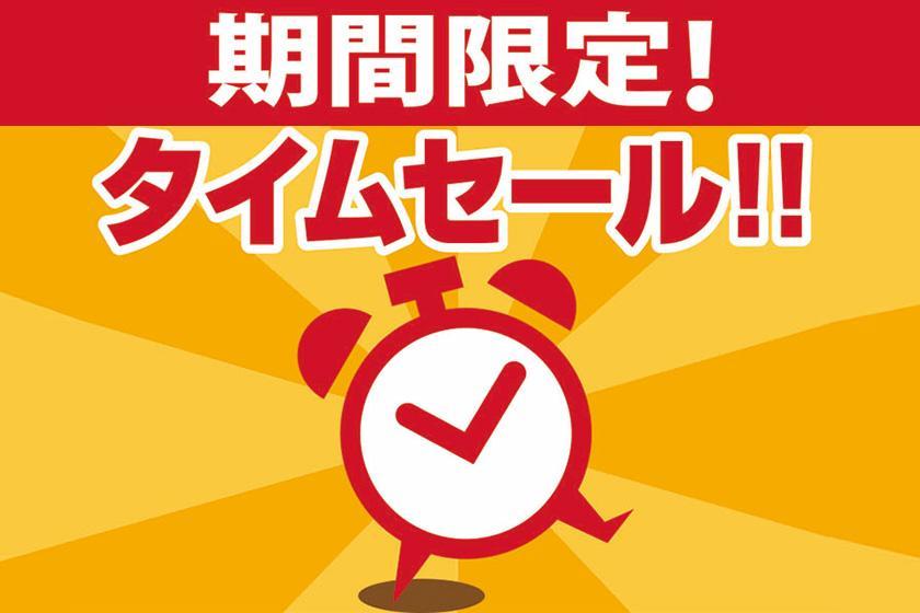 【室数限定 秋の先どりキャンペーン】タイムセール!1泊2食バイキング付