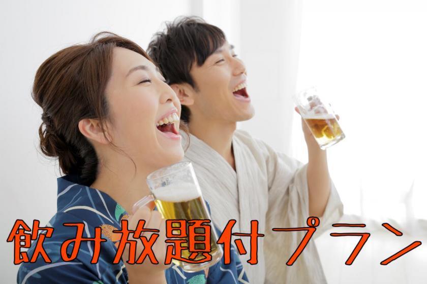 【飲み放題】◆生ビール・日本酒・酎ハイなど60分アルコール飲み放題プラン 1泊2食付
