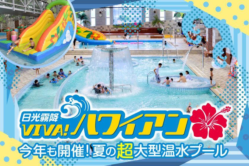 【VIVA!ハワイアン1DAYパス付プラン】 大型屋内プールで1日遊ぼう!  1泊2食バイキング付