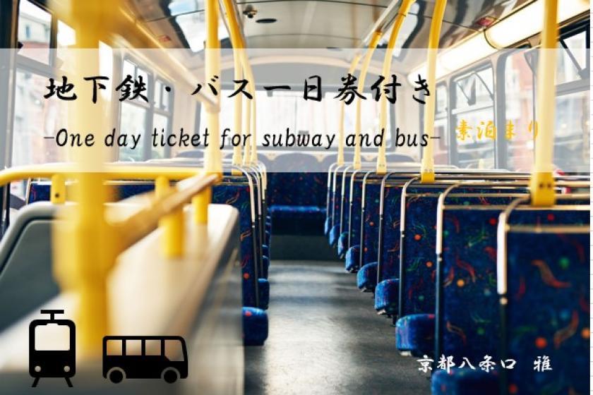 地下鉄・バス一日券付き!特別限定プラン【素泊まり】
