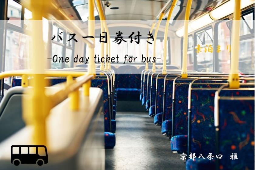 市バス・京都バス600円乗車券付き!特別限定プラン【素泊まり】
