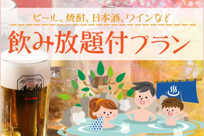 【飲み放題】90分アルコール飲み放題付きプラン