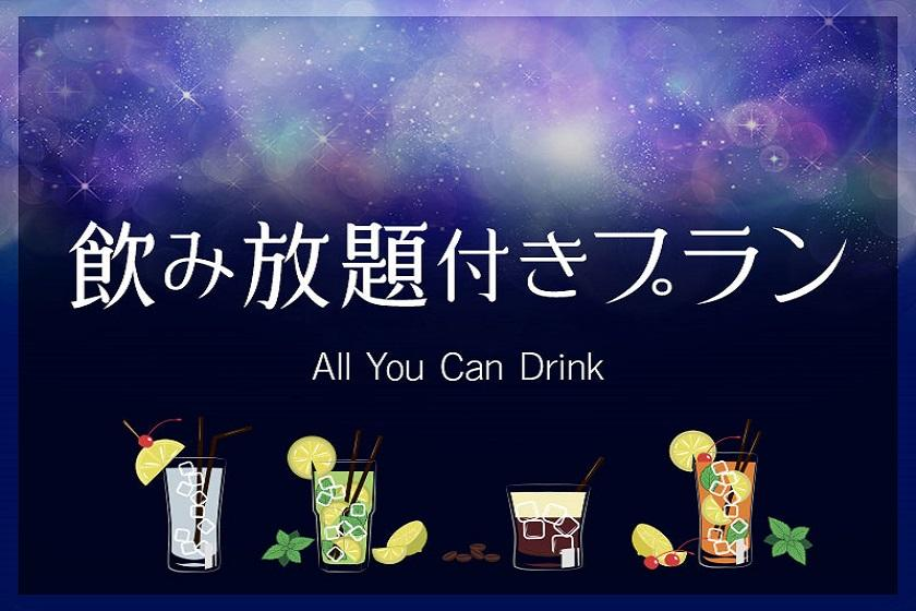 【飲み放題】アルコール飲み放題60分付プラン 1泊2食バイキング付き