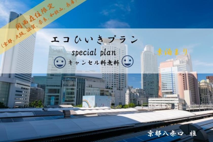 【エコひいき】関西圏在住の方限定 キャンセル料無料 【オンライン決済限定】