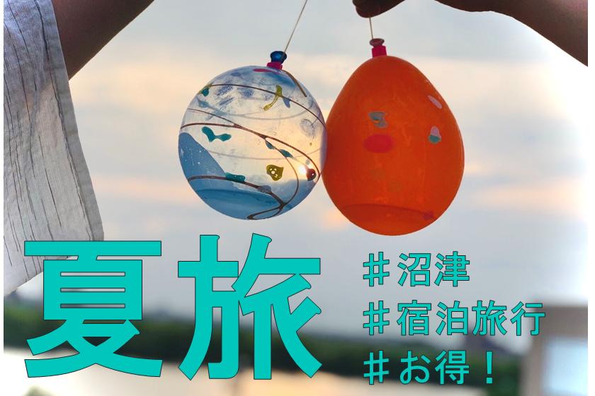 ◎【会員】【期間限定】お得に沼津に泊まろう!夏旅応援プラン♪