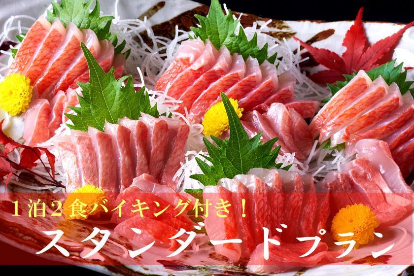 【スタンダードプラン】伊豆の高級魚『金目鯛』がいつでも食べ放題! 1泊2食付 バイキング<6/30まで かに食べ放題!>