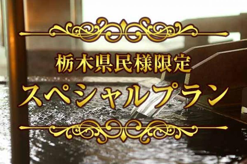 【8/8~8/15割引】通常価格より最大4,700円引き!栃木県民様限定プラン