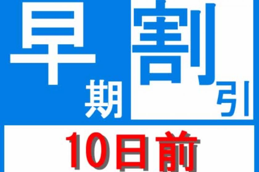 <GoTo Travel Campaign Discount Target> Local payment Local discount ★ Limited number ★ 10 days early reservation plan ★ Great plan if you already have a schedule ★ Discount ★ Out Bath A ★ Free light breakfast